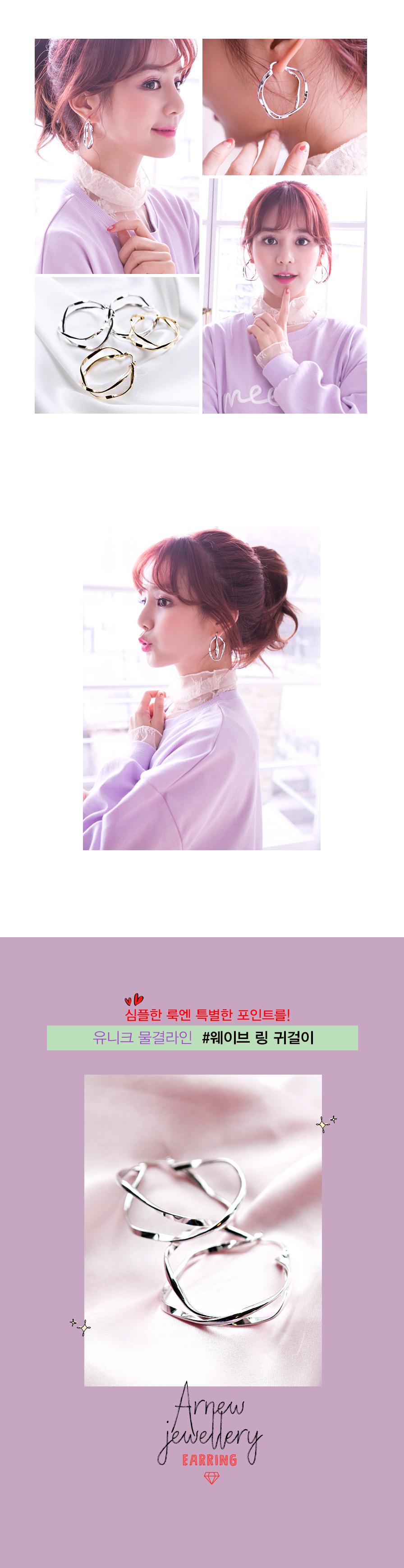 웨이브 링 귀걸이 - 아르뉴, 16,000원, 골드, 링귀걸이