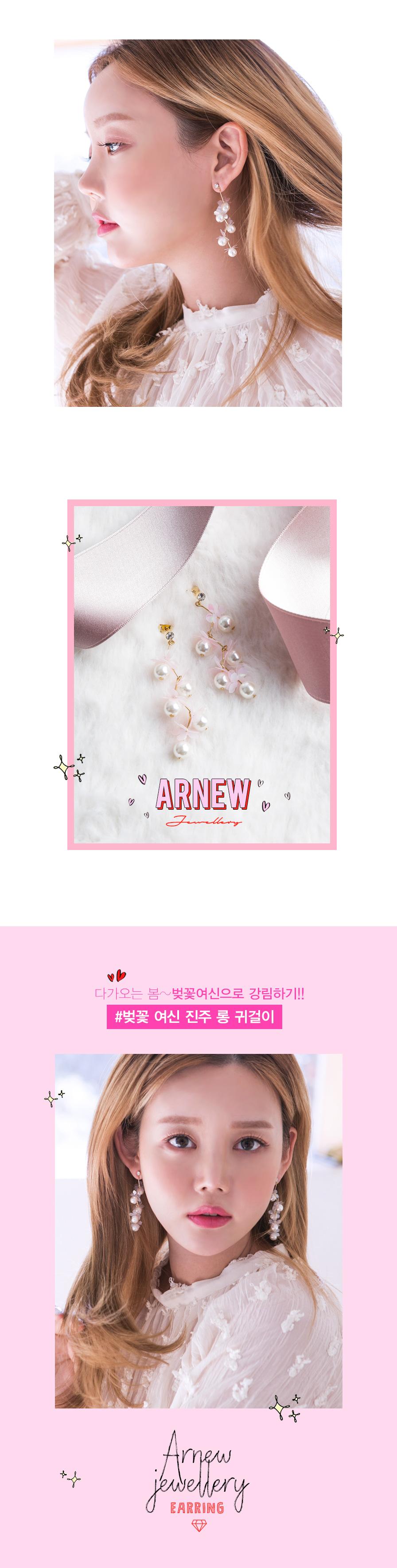 벚꽃여신 진주 롱 귀걸이 귀찌가능 - 아르뉴, 8,900원, 진주/원석, 드롭귀걸이