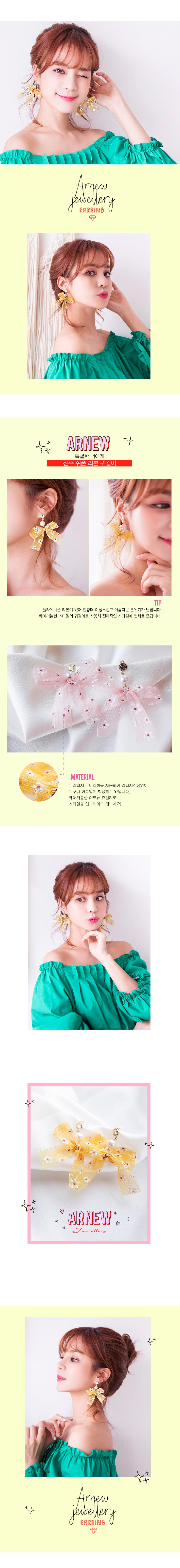 진주 쉬폰 리본 귀걸이 - 아르뉴, 15,000원, 골드, 드롭귀걸이