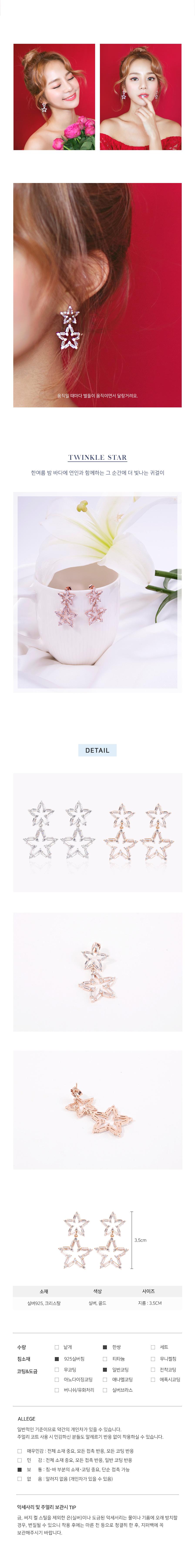 트윙클 스타 드롭 귀걸이 - 아르뉴, 25,000원, 실버, 드롭귀걸이