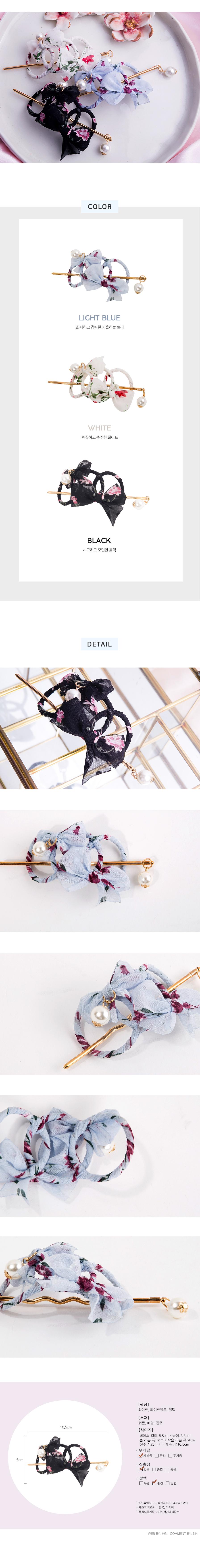 더블 리본 진주 올림머리 비녀 - 아르뉴, 15,000원, 헤어핀/밴드/끈, 헤어핀/끈