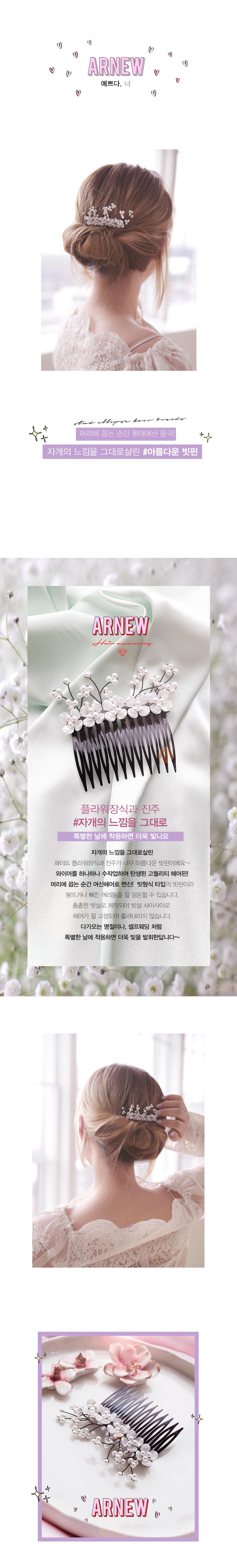 벚꽃 웨딩 한복 빗핀 비녀 - 아르뉴, 17,500원, 헤어핀/밴드/끈, 헤어핀/끈