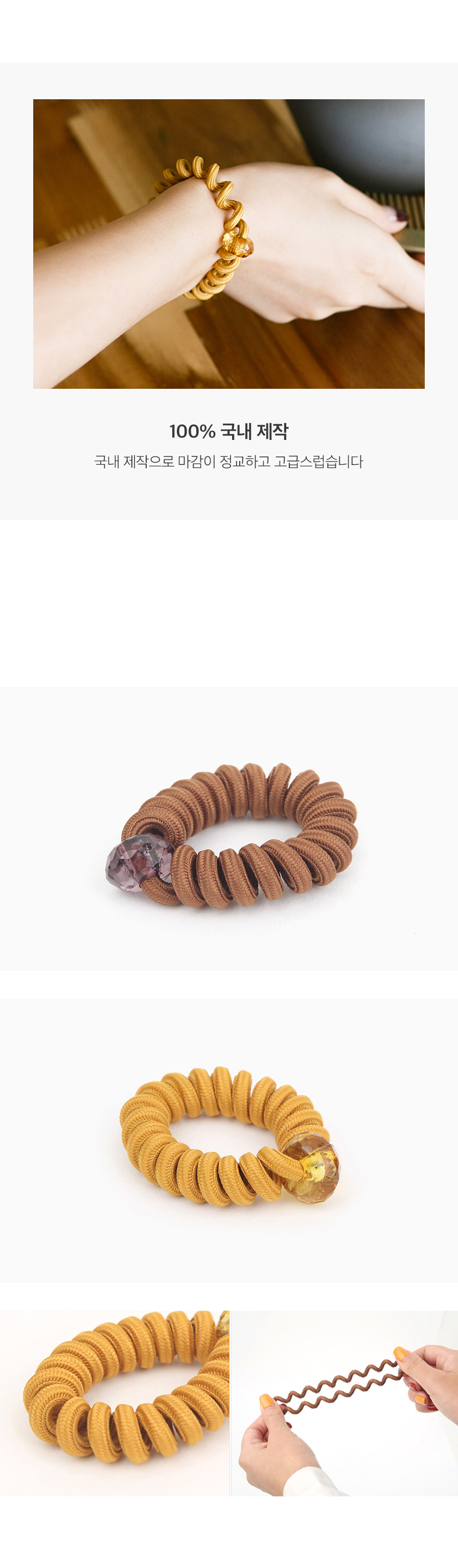 엘라스틱 스프링머리끈 - 아르뉴, 2,500원, 헤어핀/밴드/끈, 헤어핀/끈