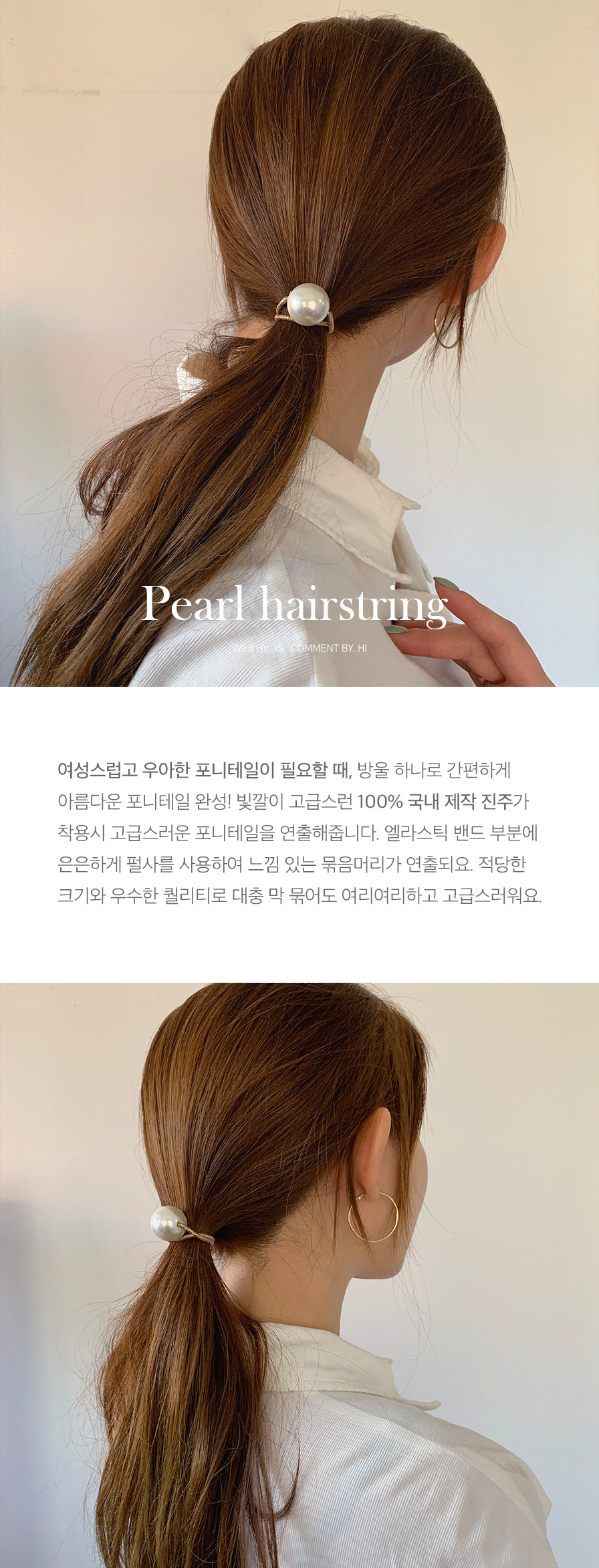 펄 진주 머리끈 - 아르뉴, 3,500원, 헤어핀/밴드/끈, 헤어핀/끈
