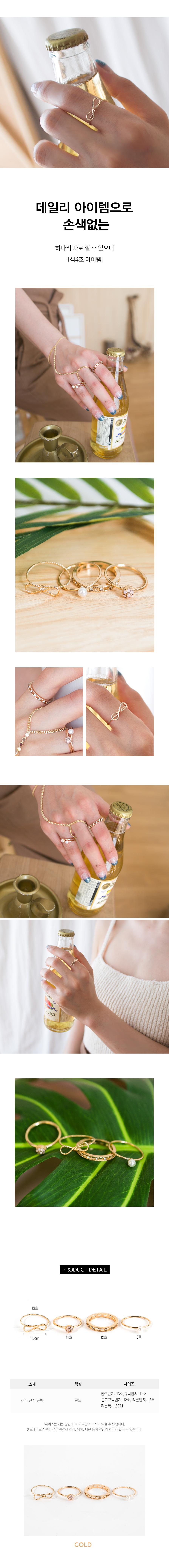 리본 진주 레이어링 반지 4set - 아르뉴, 11,800원, 패션, 패션반지