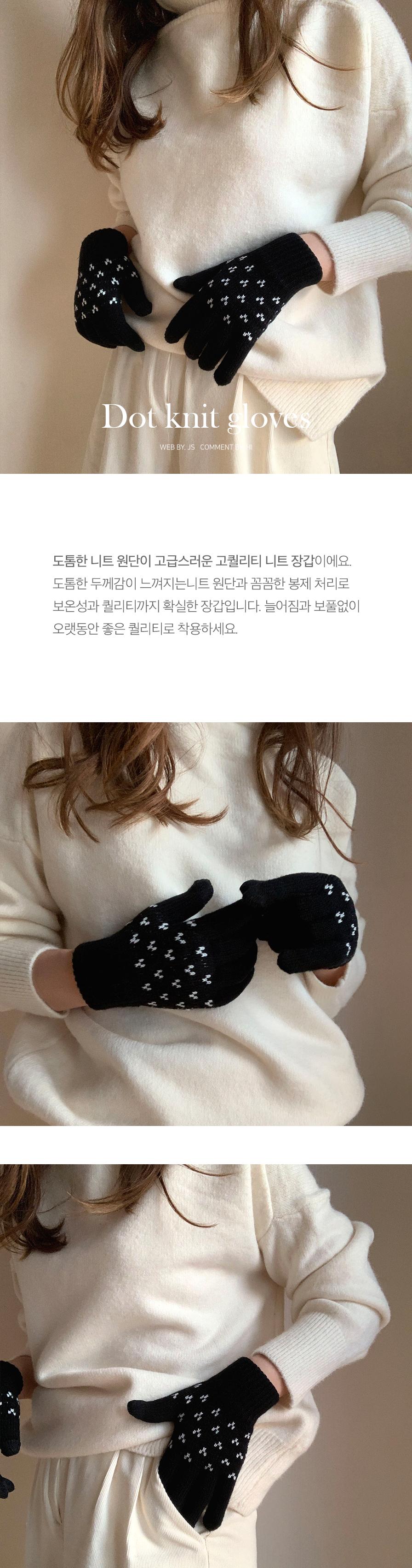 도트 니트 스마트폰 장갑 남여공용 - (주)아르뉴, 7,120원, 장갑, 스마트폰장갑