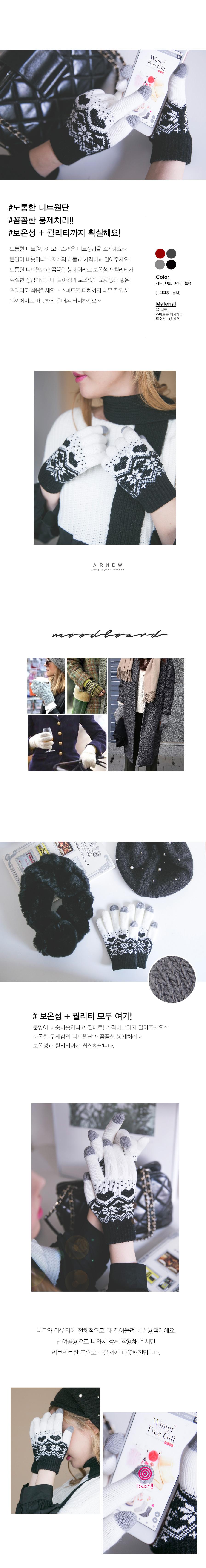 하트 니트 스마트폰 장갑 남여공용 - (주)아르뉴, 7,120원, 장갑, 스마트폰장갑
